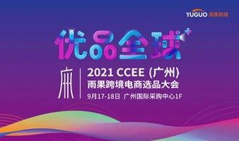 2021 第14届 CCEE(广州)雨果跨境电商选品大会 展商报名