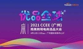2021 第14届 CCEE(广州)雨果跨境电商选品大会|展商报名
