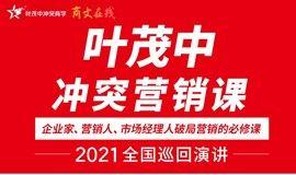 《叶茂中冲突营销》2021全国巡回演讲西安站,企业营销破局必修课!