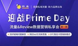 亚马逊精品干货沙龙——迎战Prime day,流量&Review营销