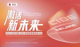 2021CIBE中国(北方)短视频直播电商大会
