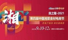 良之隆·2021第四届中国湘菜食材电商节