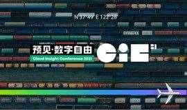 CIC 2021 云计算峰会·北京