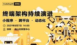 mPaaS Codeday#8 深圳站:终端架构持续演进——小程序 · 跨平台 · 动态化