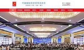 中国国际投资贸易洽谈会(厦门)