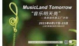 """""""MusicLand Tomorrow 音乐明天亮""""  — 未来音乐家工场计划现场观摩课"""