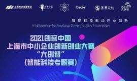 """2021创客中国上海市中小企业创新创业大赛""""大创智""""(智能科技专题赛)"""