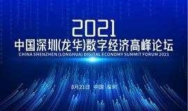 2021中国深圳(龙华)数字经济高峰论坛