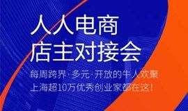 【人人电商15期】私域店主资源对接会7-29