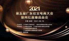 2021第五届广东社交电商大会暨网红直播选品会