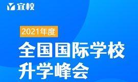 2021年度全国国际学校升学峰会