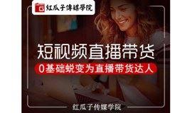 深圳抖音短视频直播带货线下教学预报名