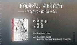 刘苏里×梁文道×严飞:下沉年代,如何前行 | PAGEONE五道口