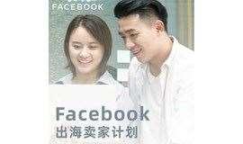 Facebook《跨境电商广告入门指南》下载