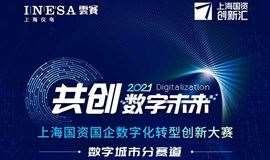 拥抱数字浪潮 | 上海仪电联合承办2021上海国资国企数字化转型创新大赛数字城市赛道报名