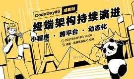 mPaaS Codeday#6 成都站:终端架构持续演进——小程序 · 跨平台 · 动态化