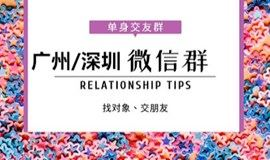 【足不出户撩对象】线上优秀单身青年交友微信群,扩圈交朋友了,坐标:广州/深圳