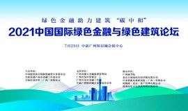 2021中国国际绿色金融与绿色建筑论坛