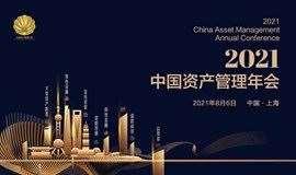 2021中国资产管理年会 ——经济新动能,资管新趋势