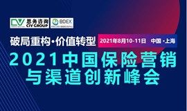 研讨   交流:2021中国保险营销与渠道创新峰会
