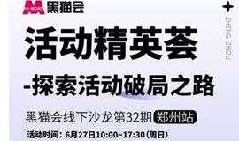 (仅剩5名额)大咖云集,全国策划线下私享会-32期【郑州站】