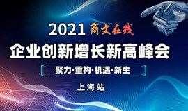 《企业家创新增长新高峰会》-上海站 私域流量变现,财税筹划方案,社群运营落地方案