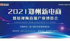 2021郑州新电商暨短视频直播产业博览会
