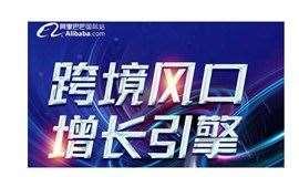 跨境风口-2021跨境电商峰会上海站