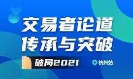 《交易者论道·破局2021-杭州站》,数百名交易大咖圆桌论坛等您来参加!