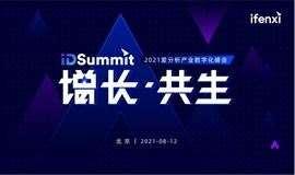"""2021""""增长·共生""""——中国产业数字化峰会"""