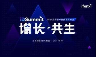"""""""增长·共生""""——2021爱分析·产业数字化峰会(10月14日)"""