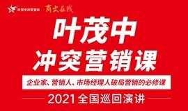 《叶茂中冲突营销》北京站:企业家、营销人、市场经理人破局营销的必修课