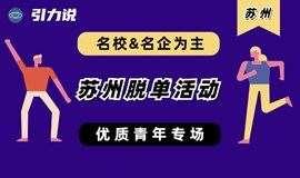 周日【苏州线下】脱单派对 「名校&海归为主」 苏州的单身汪快登机!