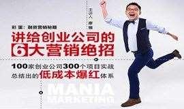 【在线课堂】 讲给创业公司的6大营销绝招,Get不花钱做营销+融资营销秘籍bonus