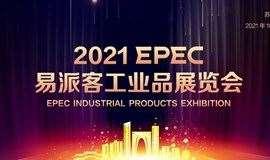 易派客工业品展览会