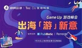 """钛动科技X扬帆出海:出海""""游""""新意-Game up 游戏峰会"""