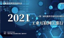 第三届安徽省首席信息官峰会暨 工业互联网江淮行合肥站