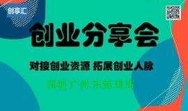 东莞创业分享会:解决融资难题,对接创业资源,拓展创业人脉