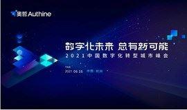 数字化未来,总有新可能——2021中国数字化转型城市峰会杭州站