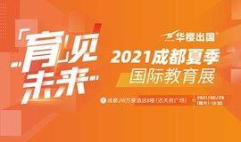【育·见未来】2021成都夏季国际教育展