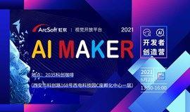 AI MAKER 开发者创造营 · 西安站