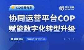 【直播回放】CIO实战分享 | 协同运营平台COP 赋能数字化转型升级
