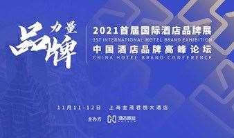 峰会报名   2021首届国际酒店品牌展暨中国酒店品牌高峰论坛