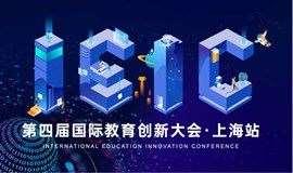 第四届IEIC国际教育创新大会上海站即将重磅来袭!免费预约~