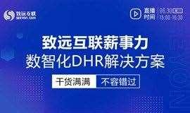 【直播回放】致远互联数智化DHR人事管理解决方案