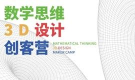 【仅限11岁以上同学报名】大咖导师超硬核!数学思维3D设计创客营