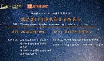 2021厦门跨境电商交易展览会