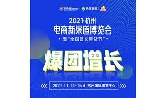 2021杭州电商新渠道展暨全国团长带货节