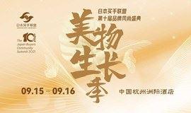 2021日本买手联盟第十届品牌风尚盛典