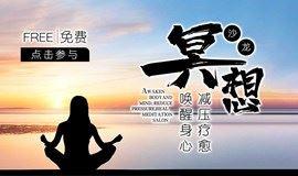 西安站|免费冥想沙龙,解压疗愈、唤醒身心、放松心灵、感受自己~